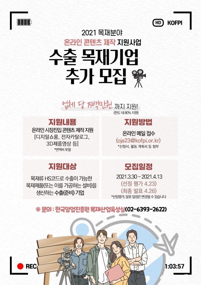 01._2021_온라인_콘텐츠_제작_지원사업_추가모집_포스터.jpg