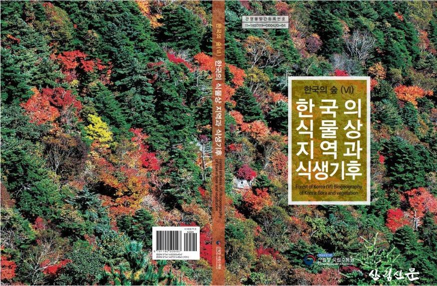 첨부1_한국의 숲_한국의 식물상 지역과 식생기후 표지.JPG