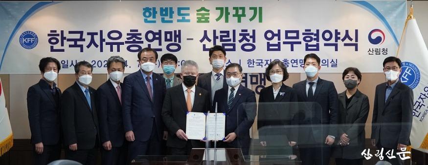 사진2_최병암 산림청장(오른쪽에서 다섯번째) 박종환 한국자 유총연맹 총재 한반도 숲가꾸기 업무협약 체결 (1).jpg