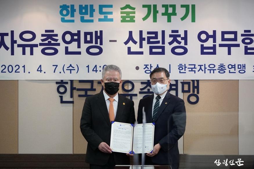 사진1_최병암 산림청장(오른쪽) 박종환 한국자유 총연맹 총재 한반도 숲가꾸기 업무협약 체결.JPG