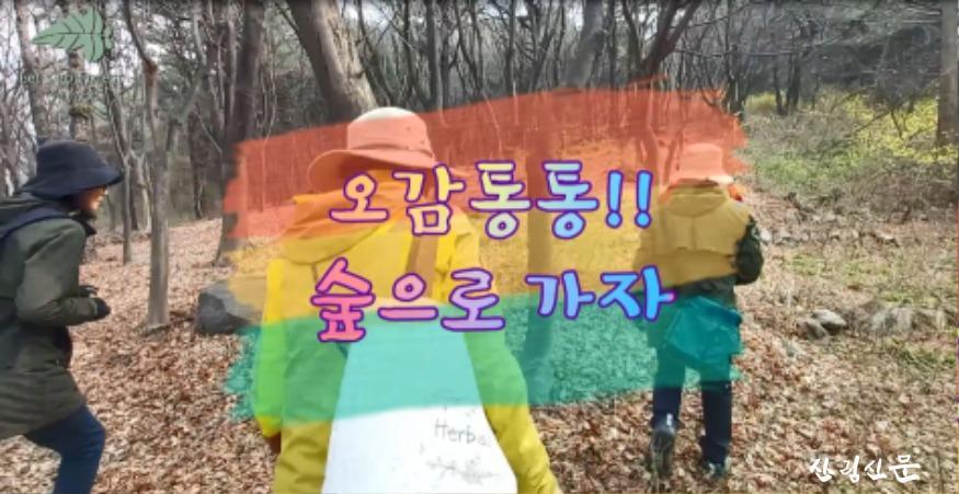 (사진1) 오감통통!! 숲으로 가자(최우수상) 영상캡처.JPG