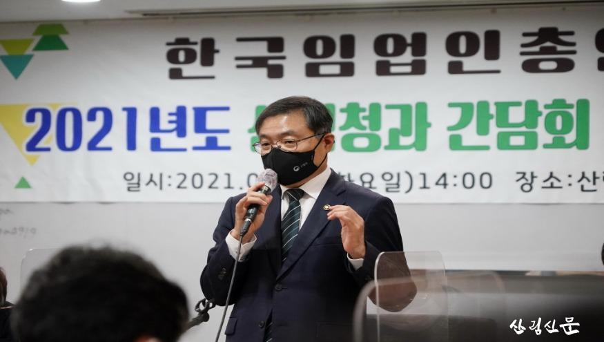 사진1_최병암 산림청장 한국임업인총연합회 간담회 참석.jpg