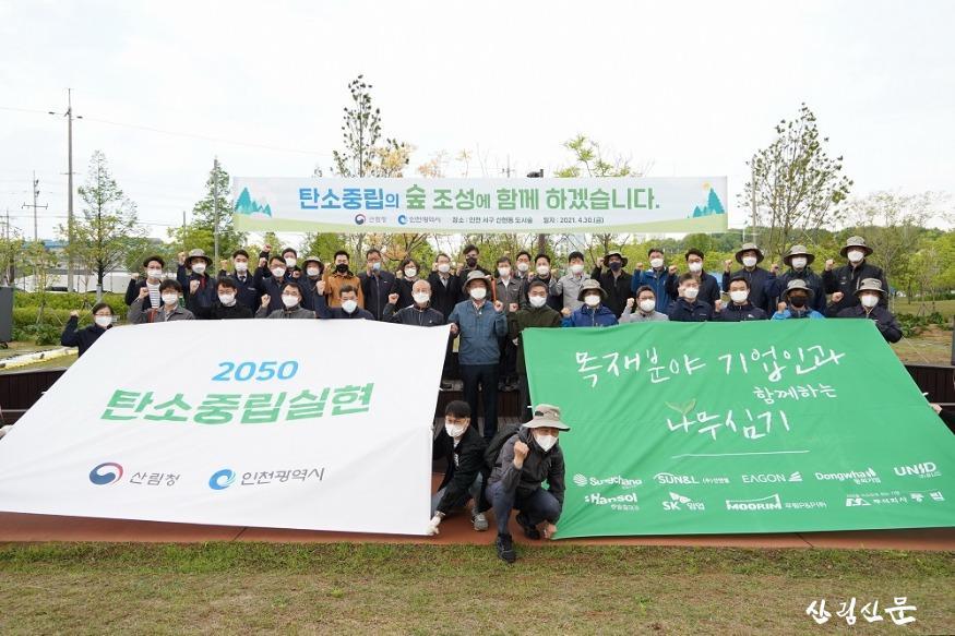 사진4_최병암 산림청장(앞줄 왼쪽에서 여덟번째) 목재분야 기업인과 탄소중립의 숲 조성 나무심기.JPG