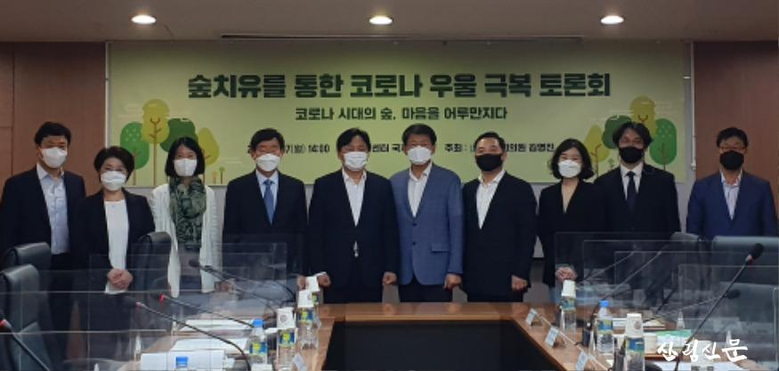 사진1_5월 17일, 숲치유를 통한 코 로나 우울 극복 국회토론회 열려.jpg