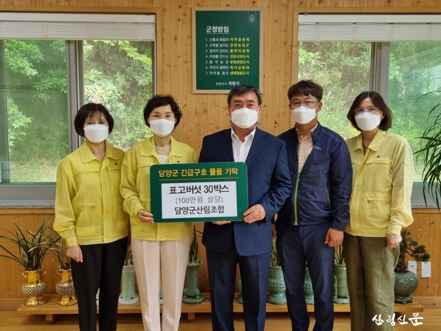 (6.3)담양군산림조합, 보건소 직원을 위한 물품 기탁.jpg