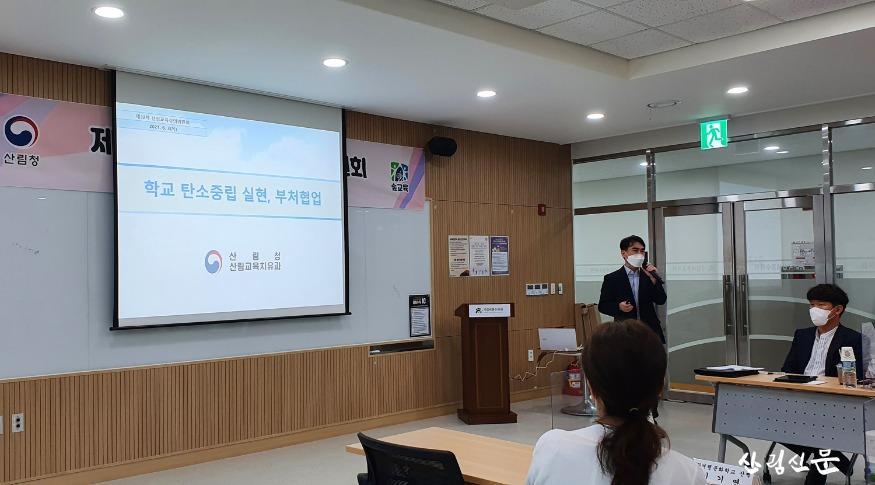 사진2_제32차 산림교육심의위원회.jpg