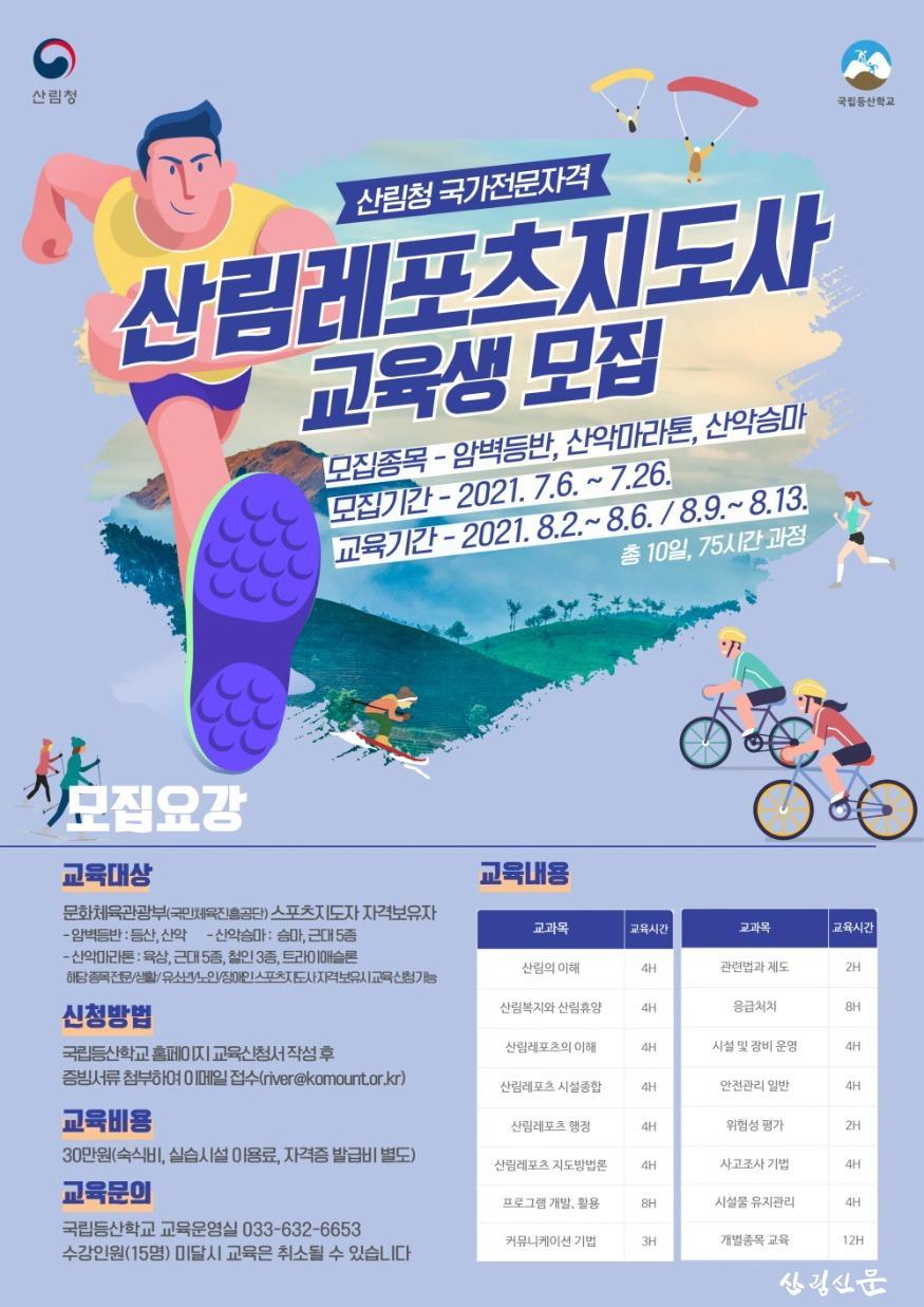 산림레포츠지도사 양성과정 교육생 모집 공고 포스터.jpg