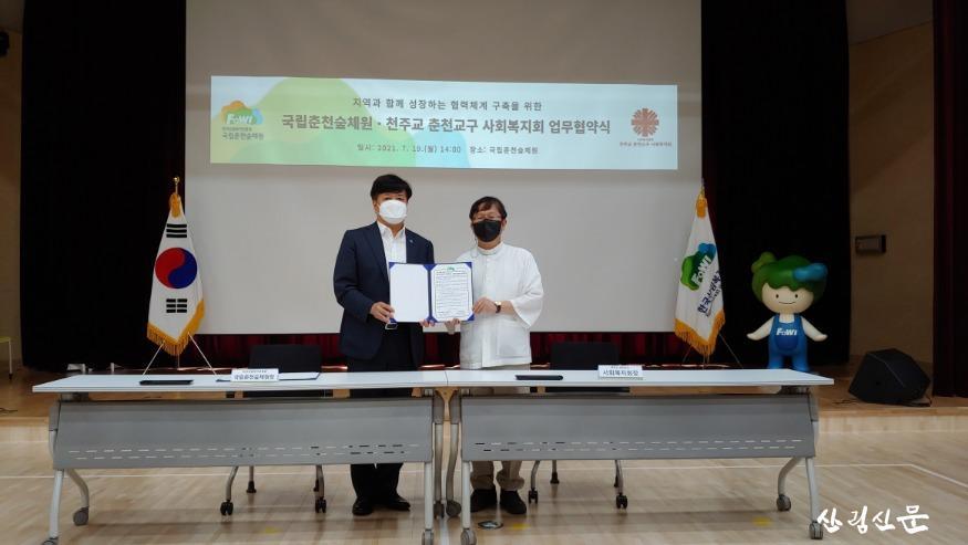 (관련사진2) 국립춘천숲체원-천주교  춘천교구 사회복지회 업무협약.jpg