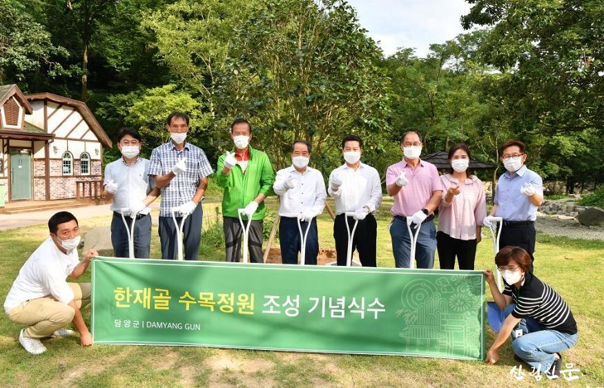 (7.23)담양군, 대전면에 한재골 수목정 원 조성… 기념 식수행사 열어 (1).JPG