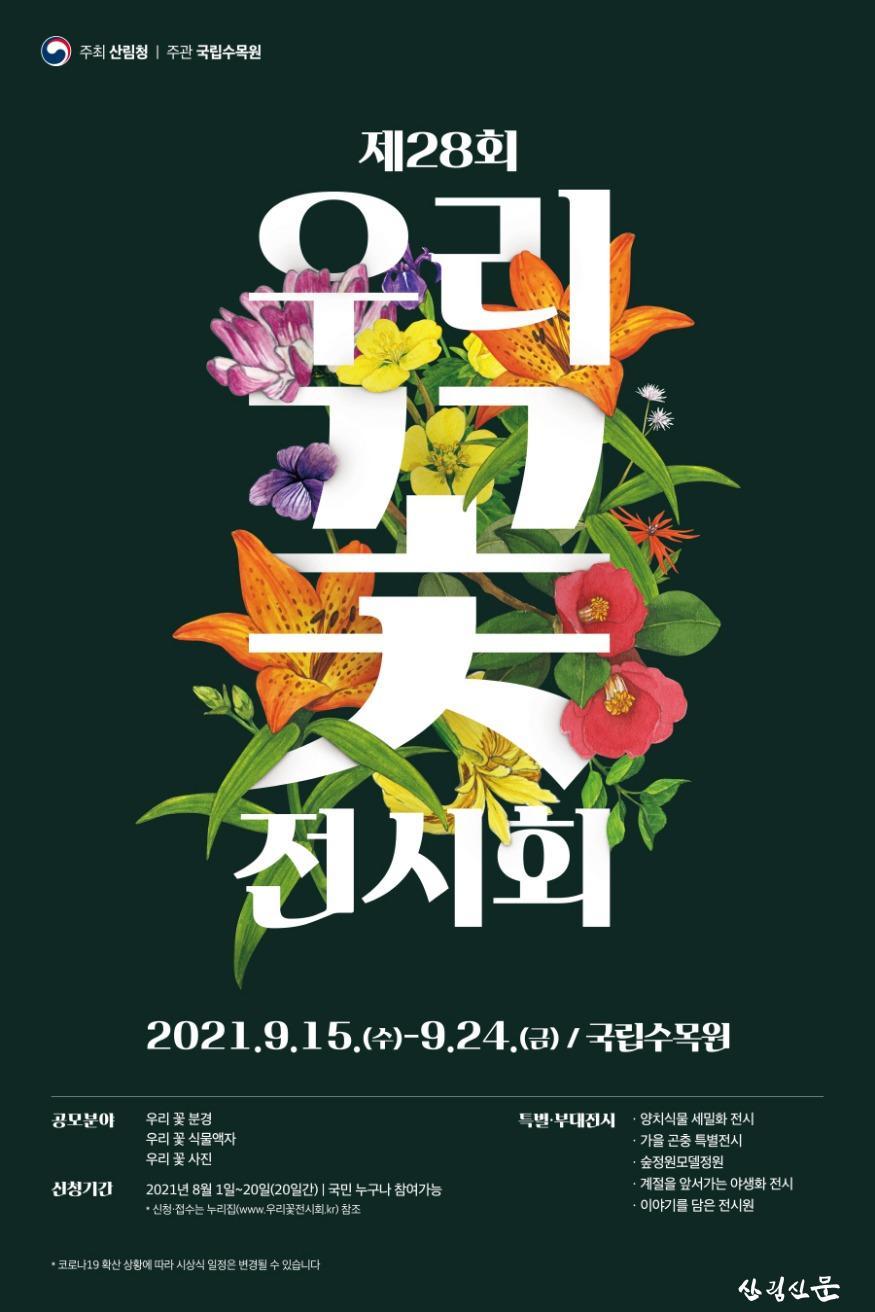 붙임_우리꽃전시회_포스터(최종).jpg