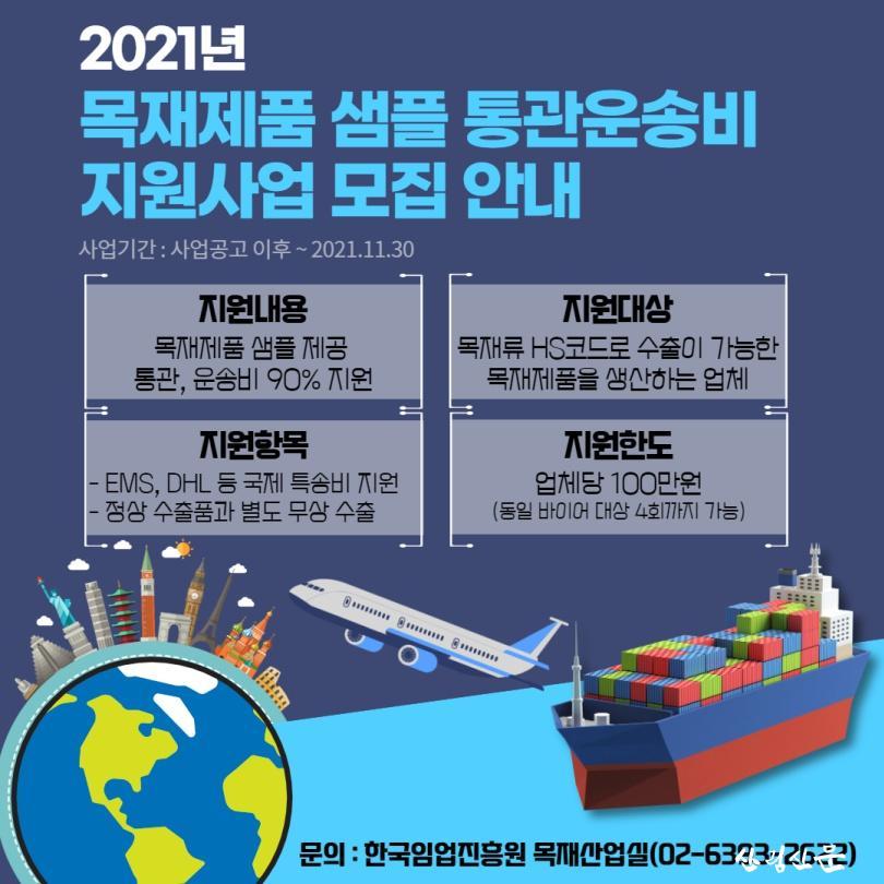 01.목재제품 샘플 통관_운송비 지원 포스터.jpg