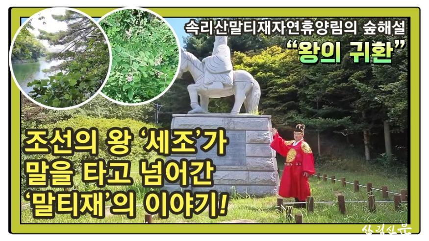 (사진 1) 속리산말티재자연휴양림의 숲해설-왕의 귀환 영상 썸네일 입니다..jpg