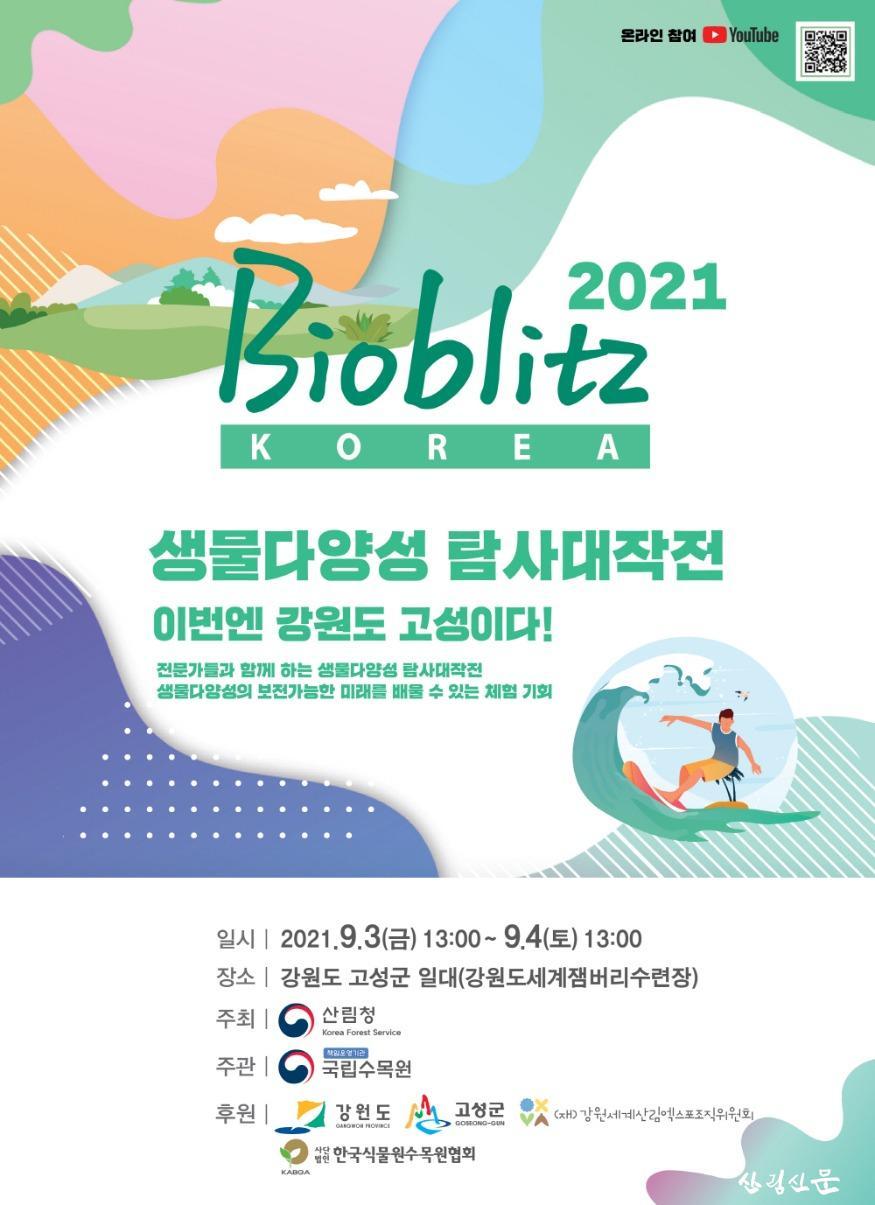 첨부_바이오블리츠코리아 포스터_최종.jpg