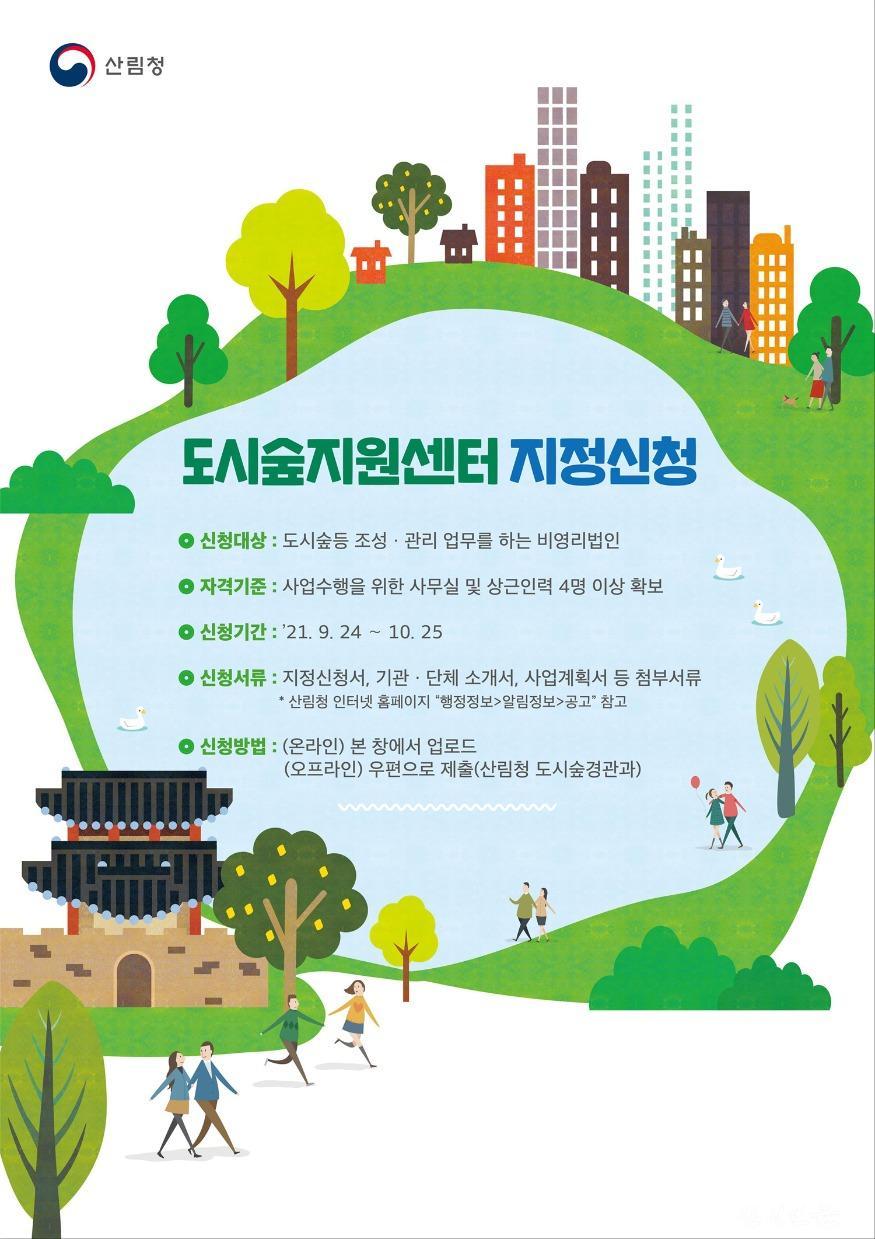 사진1_도시숲지원센터 지정신청 안내문.jpg