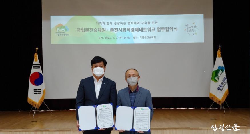 (관련사진1) 국립춘천숲체원-춘천사회적경제네트워크 업무협약.jpg