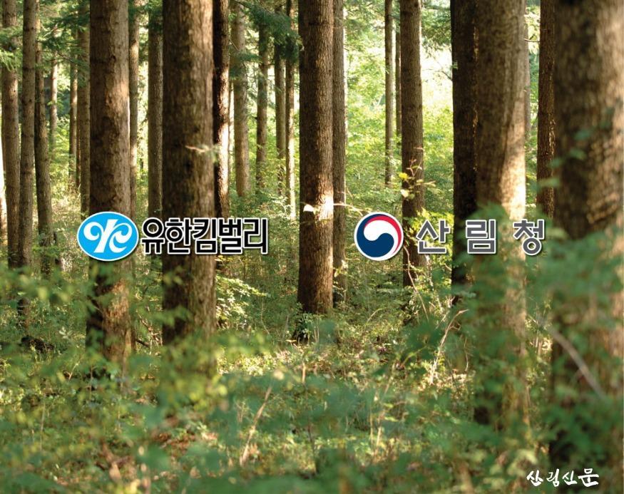 사진1_산림청-유한킴벌리, 탄소중 립 활동 등을 위한 업무협약.jpg