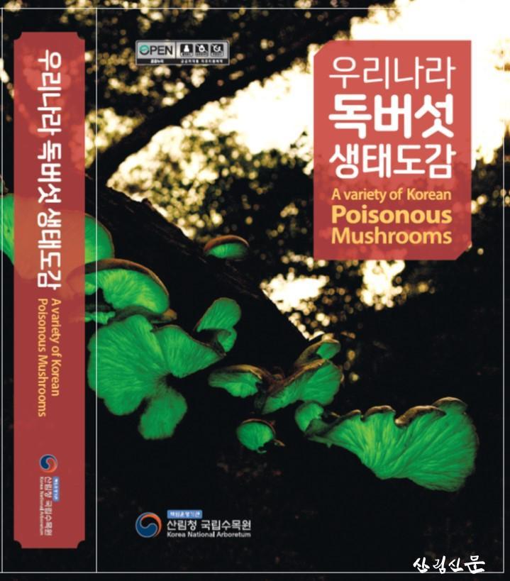 01_우리나라 독버섯 생태도감 표지.jpg