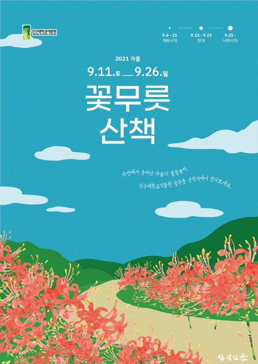 [신구대학교식물원] 꽃무릇 산책.jpg
