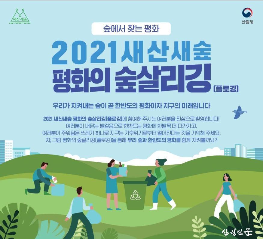 2021새산새숲 평화의 숲살리깅 안내문.jpg