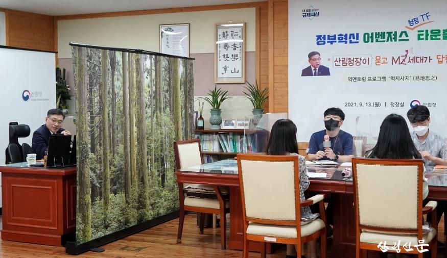 사진2_최병암 산림청장(왼쪽 첫번째)과 엠 지(MZ) 세대가 대화를 나누고 있다.JPG