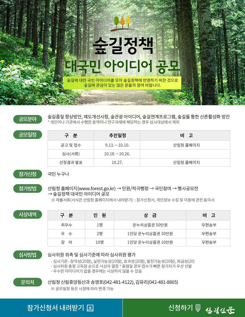 숲길정책아이디어공모전 안내문.jpg