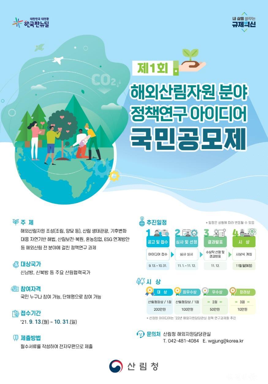 제1회 해외산림자원분야 정책연구 아이 디어 국민공모제 안내문_001.jpg