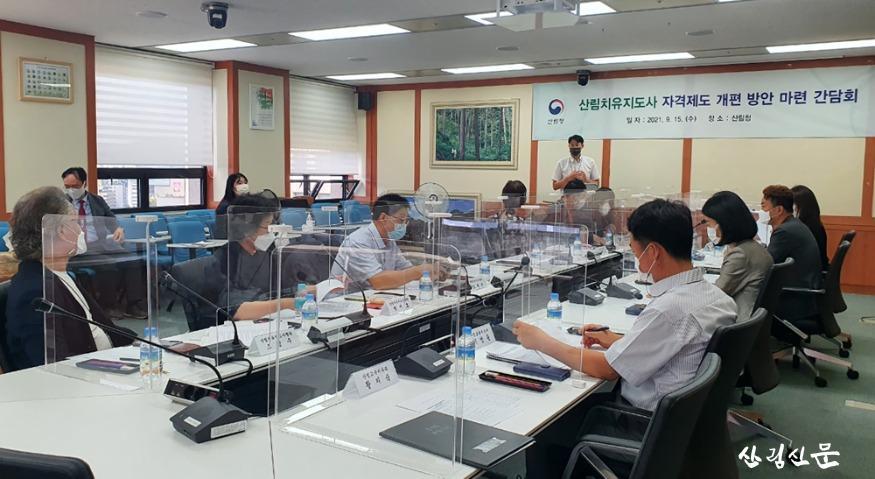 사진1_산림치유지도사 자격제도의  발전을 위한 간담회 개최.JPG