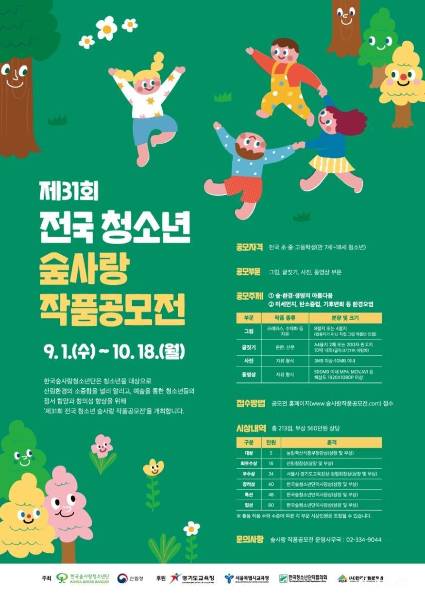 제31회 전국 청소년 숲사랑 작품공모전 안내문.jpg