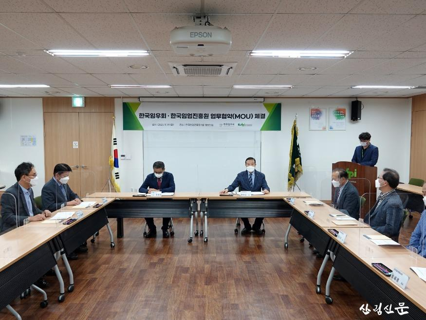 (21.09.14.) 한국임업진흥원-임우회 업무협약 (2).JPG