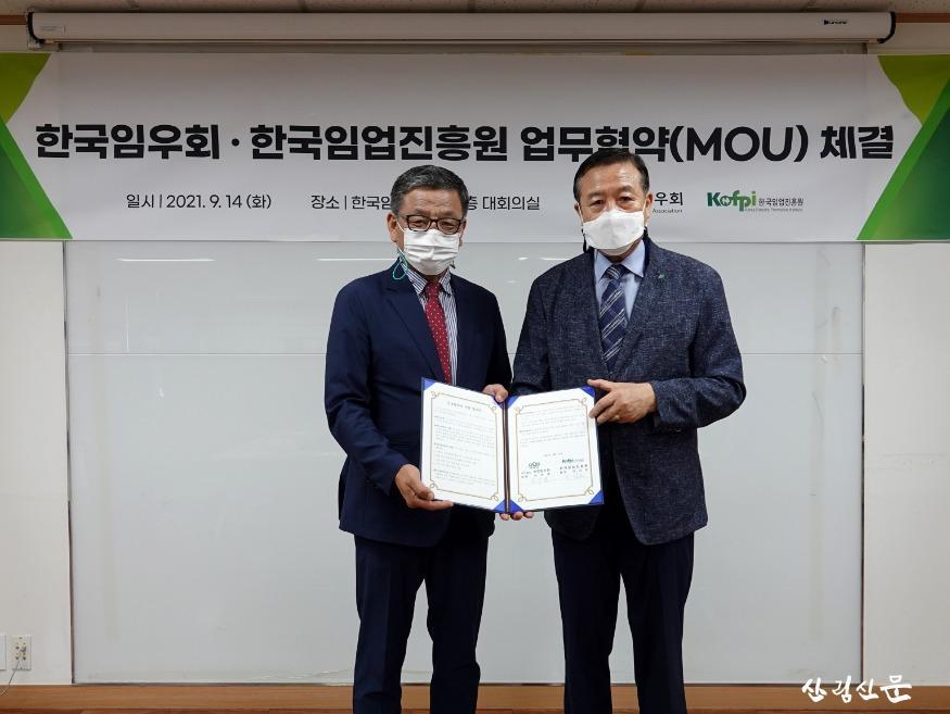 (21.09.14.) 한국임업진흥원-임우회 업무협약 (9).JPG