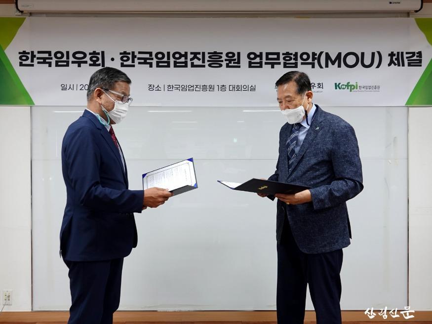 (21.09.14.) 한국임업진흥원-임우회 업무협약 (8).JPG