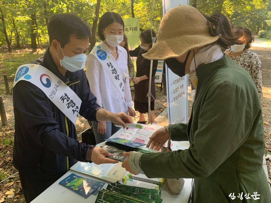 산림교육원_규 제혁신.jpg