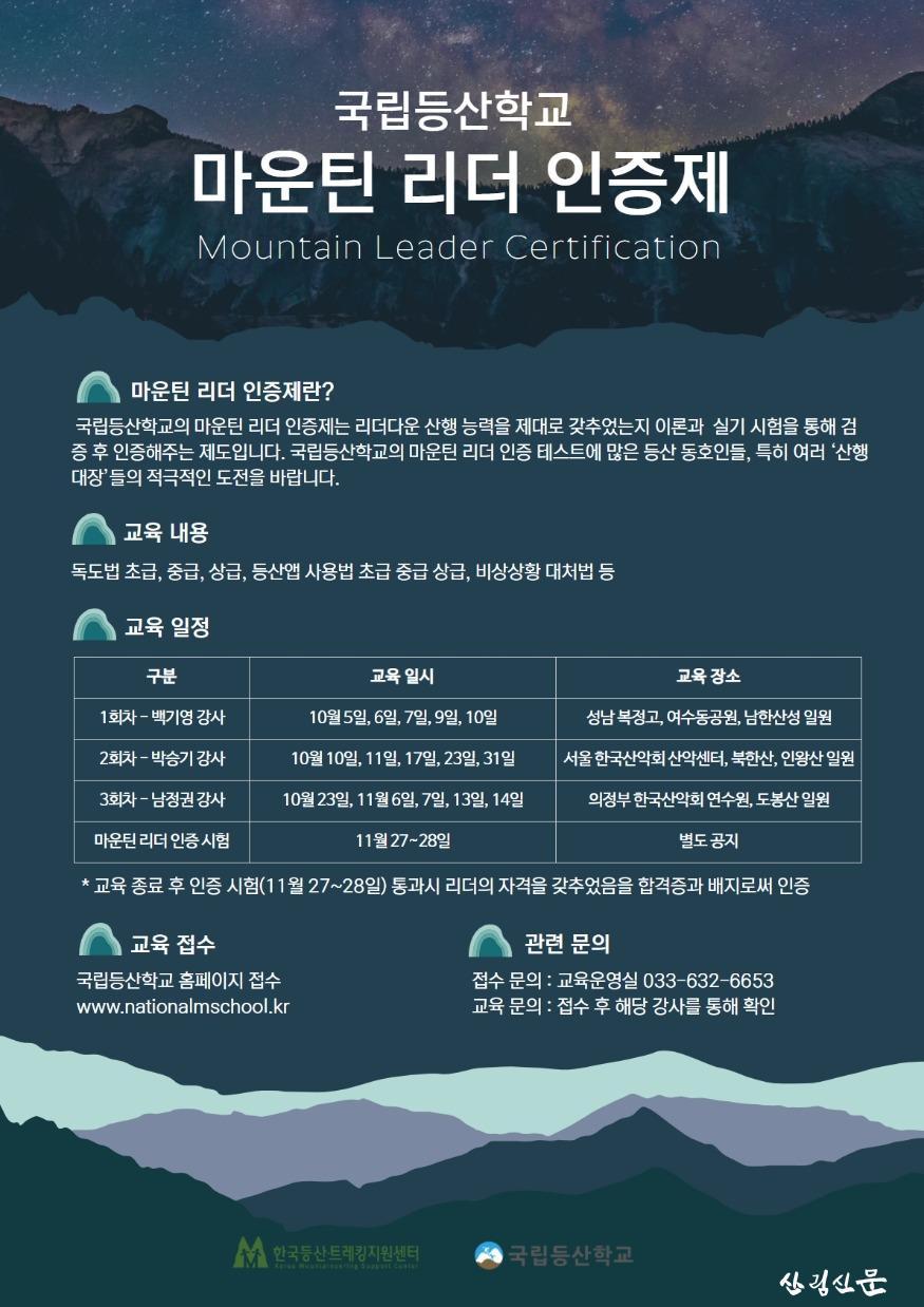 국립등산학교 마운틴 리더 인증제 시범운영 포스터.jpg