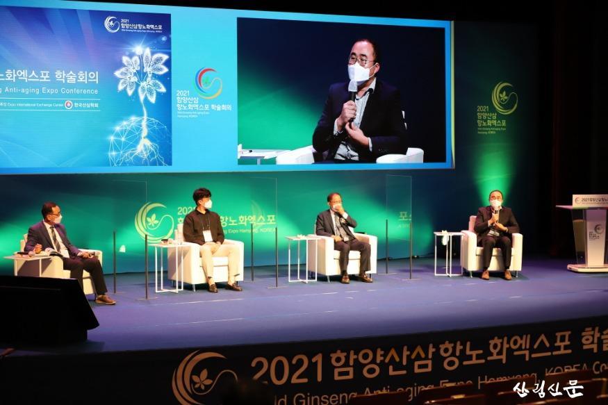 [크기변환]2021 함양산삼항노화엑스포 학술회의(2).JPG