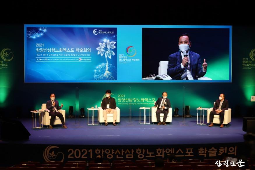 [크기변환]2021 함양산삼항노화엑스포 학술회의(1).JPG