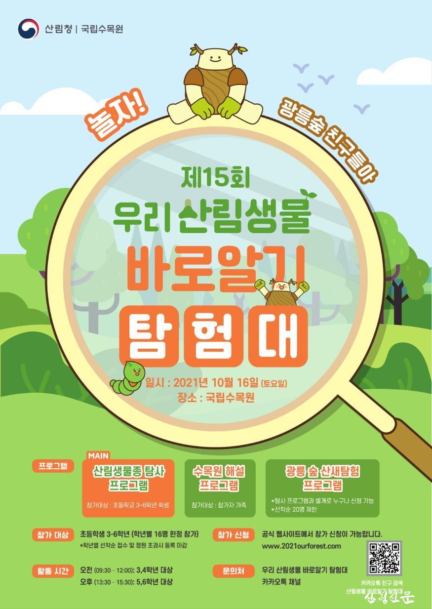붙임1_우리 산림생물 바로알기 탐험대 포스터.jpg