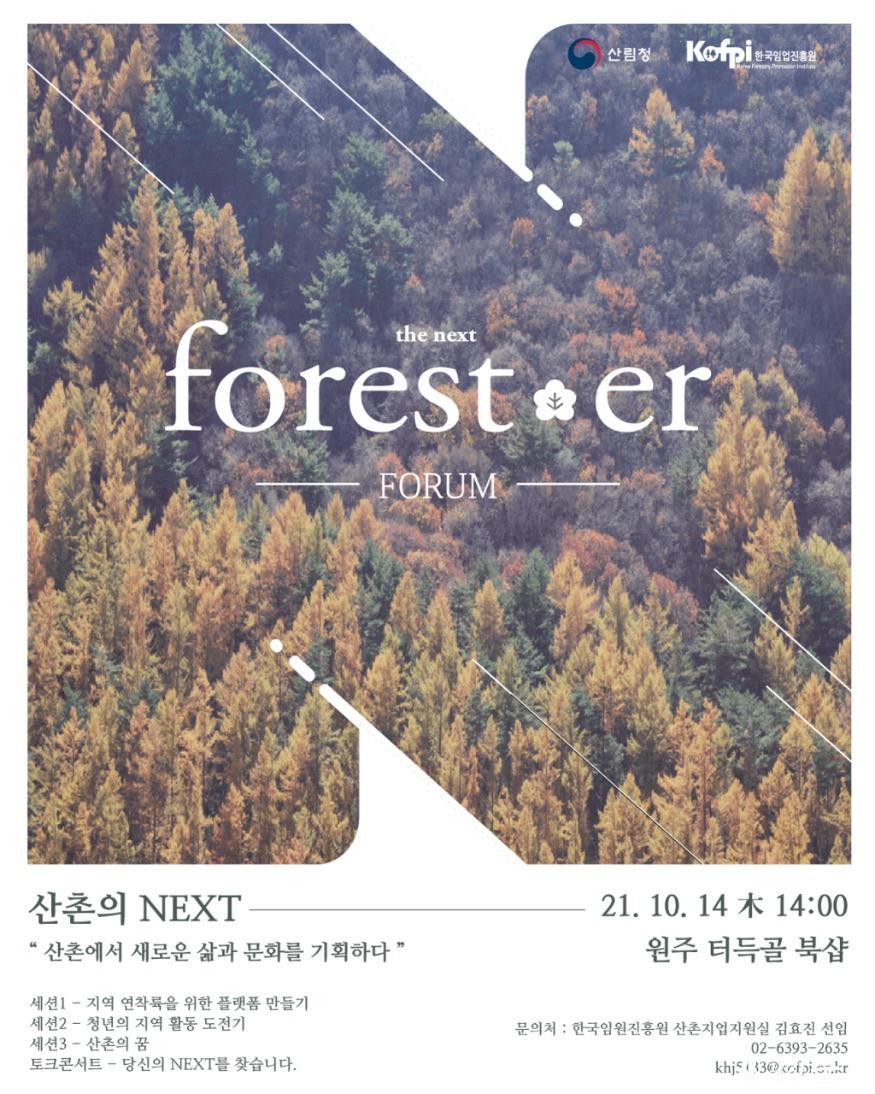 01.2021 NEXT FORESTER FORUM 홍보포스터.jpg
