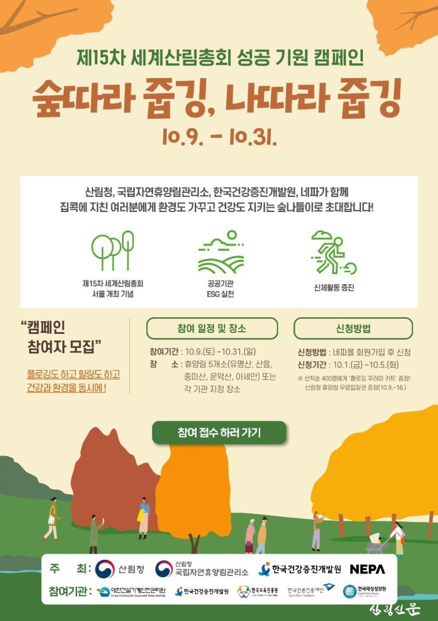 세계산림총회 성공기원 쓰담 달리기 안내문.jpg