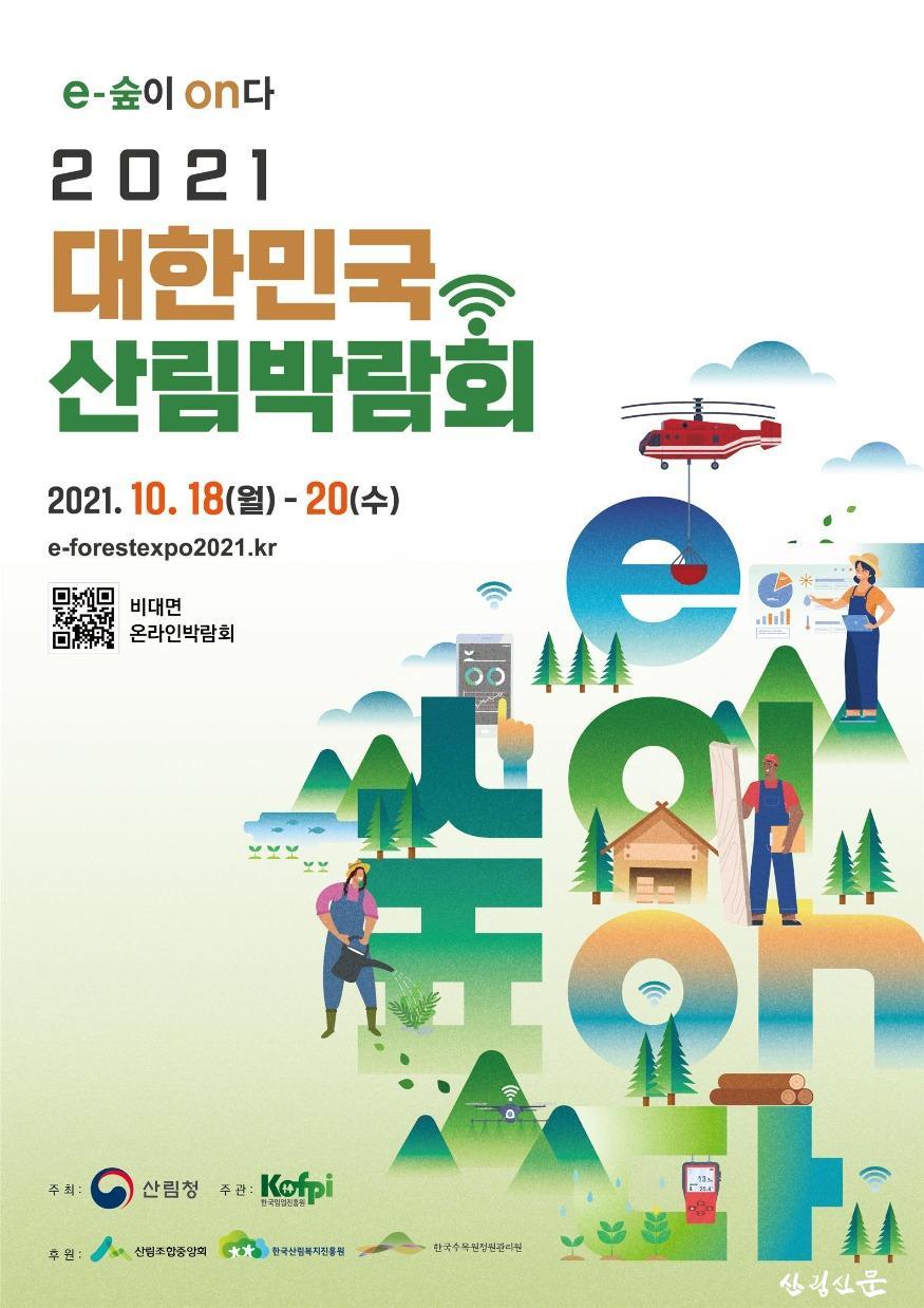 산림정보 한자리에! 2021년 대한민국 산림박람회 개최 안내문.jpg
